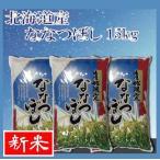 29年産 北海道産 ななつぼし 15kg ( 5kg × 3袋セット ) 送料無料