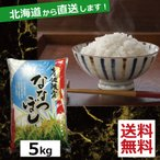 28年産 北海道産 ななつぼし 5kg 送料無料