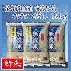 28年産 北海道産 無洗米 ななつぼし 15kg ( 5kg × 3袋セット ) 送料無料