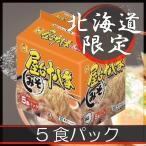 ラーメン 北海道限定 マルちゃん 袋入り インスタントラーメン 屋台十八番 みそ5P