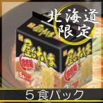 ラーメン 北海道限定 マルちゃん 袋入り インスタントラーメン 屋台十八番 坦々麺5P