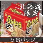 ラーメン 北海道限定 マルちゃん 袋入り インスタントラーメン 屋台十八番 しょうゆ5P