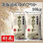 新米 お米 ゆめぴりか 10kg(5kg×2) 送料無料 令和2年産 北海道から直送します!