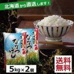 28年産 北海道産 ななつぼし 10kg ( 5kg × 2袋セット ) 送料無料