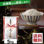 29年産 北海道産 ふっくりんこ 5kg 送料無料