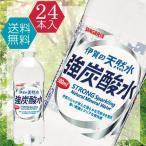 (送料無料)サンガリア 伊賀の天然水 強炭酸水 500mlペットボトル×24本入