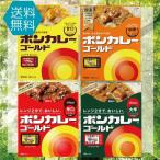 大塚 ボンカレーゴールド 4種類から選択