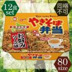 マルちゃん やきそば弁当 お好みソース味 120g×12個 新商品