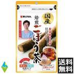 あじかん 国産ごぼう茶20包入りX1袋【送料無料】