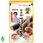 あじかん 国産焙煎ごぼう茶20包入りX1袋
