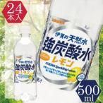サンガリア 伊賀の天然水 強炭酸水 レモン 500mlペットボトル×24本入