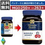 マヌカハニー MGO263+(旧 MGO250) (500g)マヌカヘルス (国内正規輸入品・新ラベル)マヌカ蜂蜜 はちみつ 富永貿易