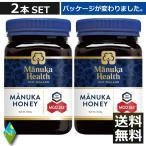 マヌカハニー MGO263+(旧 MGO250) (500g)×2本 マヌカヘルス (国内正規輸入品・新ラベル)マヌカ蜂蜜 はちみつ 富永貿易