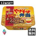 マルちゃん やきそば弁当 チーズ香るカレー味(114g) ×12個 送料無料
