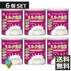 森永 ミルク生活(300g)×6個 送料無料