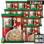 寒干しラーメン 蜂屋 醤油ラーメン ×12食 北海道 お土産ラーメン インスタント 即席ラーメン はちや しょうゆ 12個 12人前