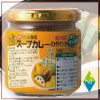 ショッピング作り方 ベル食品 スープカレーの作り方マイルド180g ×1