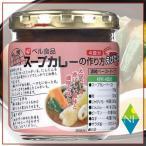 ショッピング作り方 ベル食品 スープカレーの作り方えびだし180g ×1