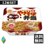 マルちゃん やきそば弁当 いつもよりちょっと濃いめ(137g) ×12個 送料無料