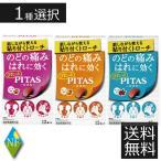選べるフレーバー ピタスのどトローチ(12枚入)×3箱 ピーチ オレンジ ライチ 送料無料