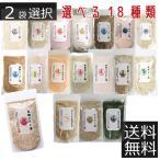 選べる だし塩 (180g) ×2袋 送料無料 ポイント消化 真鯛のだし塩/あごのだし塩他