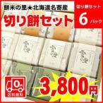 【送料無料】作付け面積日本一★北海道名寄産ふうれん田舎もち(切り餅6パックセット)※名寄市ふうれん特産館から直送いたします