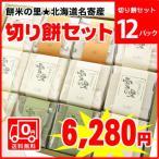 【送料無料】作付け面積日本一★北海道名寄産ふうれん田舎もち(切り餅12パックセット)※名寄市ふうれん特産館から直送いたします