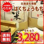 ショッピング日本一 作付け面積日本一★北海道名寄産風連産新米もち米『はくちょうもち』5kg