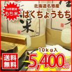 ショッピング日本一 作付け面積日本一★北海道名寄産風連産新米もち米『はくちょうもち』10kg