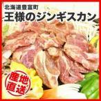 北海道豊富町からこだわりのジンギスカンをお届けいたします! サロベツファーム★王様のジンギスカン(味付)500g入