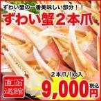 【函館直送】蟹身プリップリ★ずわい蟹の爪をお届け!サイズも6L以上とビッグサイズ!6L以上本ずわい蟹2本爪(1kg入)