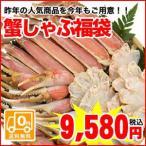 【送料無料】【函館直送】ずわい蟹のポーション、肩肉、2本爪の部分をお得な福袋にしました!ずわい蟹しゃぶ福袋セット(合計約1.2kg入)