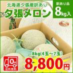 【送料無料】訳あり北海道夕張メロン(個撰)8kg入(4玉〜7玉入) ※夕張メロンのお届けは7月中旬〜8月中旬頃の予定