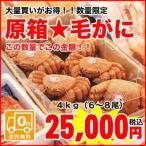 【送料無料】【札幌中央市場直送】ボリューム満点★毛がに姿を原箱売りします!冷凍毛蟹4kg原箱(8尾)