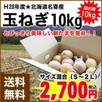 【送料無料】北海道名寄市風連町産☆玉ねぎ(北もみじ)10kg / サイズ混合