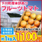 【送料別】北海道下川町谷組産訳ありフルーツトマト(おかわり君)【無選別・サイズ不揃い】 1.0kg入 ※7月上旬以降収穫後のお届けとなります。