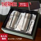 名入れ サーモス タンブラー 2個セット 真空断熱 ペア 400ml  結婚祝い 誕生日 プレゼント ギフト