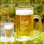 ビールジョッキ 500ml 大容量 名入れ  誕生日 プレゼント ギフト 記念品 父の日