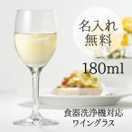 名入れ 文字入れ ワイングラス 180ml ギフト箱付 限定特価 日本製