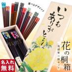 名入れ 夫婦箸セット 若狭塗 オリジナル花の桐箱付き ゆうパケット(200円)選択可