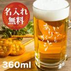 名入れ ビールジョッキ 360ml 晩酌にぴったりサイズ 選べるデザイン 限定特価 プレゼントにおすすめ