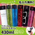 【送料無料】名入れ ワンタッチ ステンレスボトル 430ml 水筒 マグ プレゼント 手書き風デザイン