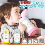 名入れ サーモス ベビー ストロー マグ ボトル 真空断熱 まほうびん かわいい 水筒 赤ちゃん プレゼント 記念品 クリスマス
