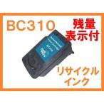 BC310 残量表示付 リサイクルインク キヤノン用  キヤノン PIXUS MP493 MP490 MP480 MP280 MP270 MX420 MX350 iP2700
