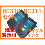 BC310 BC311 残量表示付 リサイクルインク 2本セット  キヤノン用 キヤノン PIXUS MP493 MP490 MP480 MP280 MP270 MX420 MX350 iP2700