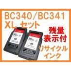 BC340XL BC341XL 大容量 残量表示付 リサイクルインク 2本セット  キヤノン用 キヤノン PIXUS MG4230 MG4130 MG3530 MG3230 MG3130 MG2130 MX523 MX513