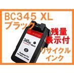 BC345XL ブラック 大容量 残量表示付 リサイクルインク キヤノン用  PIXUS TS3130 TS203 TS3130S TR4530