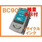 BC90 残量表示付 リサイクルインク BC70の増量版  キヤノン PIXUS MP470 MP460 MP450 MP170 iP2600 iP2500 iP2200 iP1700