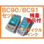 BC90 BC91  残量表示付 リサイクルインク 2本セット BC70,BC71の増量版  キヤノン PIXUS MP470 MP460 MP450 MP170 iP2600 iP2500 iP2200 iP1700