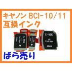 BCI-10 BCI-11 BLACK COLOR 互換インク 単品ばら売り  ワープロ BJ-30v BJ-M70 BJ-M70PW BJ-M40 BJC-80v BJC-50v BJC-50v Ti BJC-35v BJC-35vII